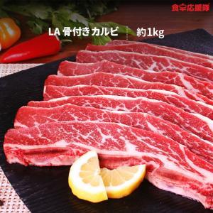 骨付きカルビ 1kg 冷凍 アメリカ産 LA|foodsup