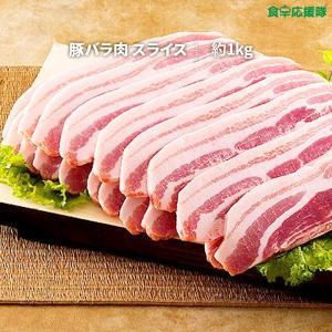 豚バラ肉 スライス サムギョプサル  1kg 冷凍便発送|foodsup
