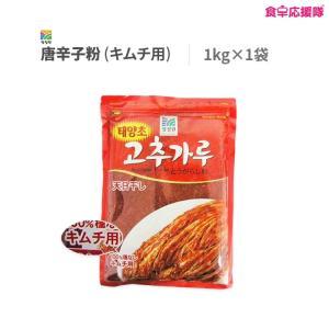 唐辛子粉 キムチ用 1kg チョンジョンウォン 清浄園 韓国調味料|foodsup