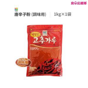 唐辛子粉 1kg 調味用 チョンジョンウォン 清浄園 韓国調味料|foodsup
