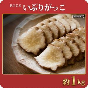 いぶりがっこ ぶつ切り 秋田の漬物 いぶりがっこスライス1kg お中元 父の日 おかず 厚切り|foodsup