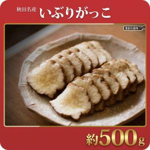 いぶりがっこ ぶつ切り 秋田の漬物 いぶりがっこスライス 約500g お中元 父の日 おかず 厚切り ゆうパケット便対応|foodsup