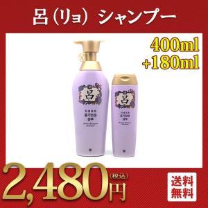 呂 シャンプー 韓国コスメブランド ボトル 400ml + 180ml 2本セット リョ 送料無料