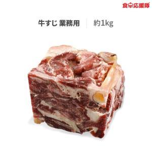 ぎゅうすじ 牛すじ 約1kg  牛すじ肉 牛すじ煮込み 材料 牛スジ 業務用 冷凍クール便発送|foodsup