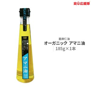 亜麻仁油 オーガニック 185g アマニ油|foodsup