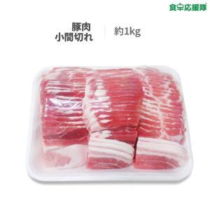 豚肉 小間切れ  1kg 冷凍 ブタ ぶた 冷凍便 生姜焼き用、炒め用 |foodsup