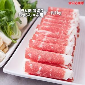 ラム肉 冷凍 1kg しゃぶしゃぶ用|foodsup