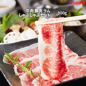 しゃぶしゃぶセット 牛肉 豚肉 ラム 冷凍 900g|foodsup