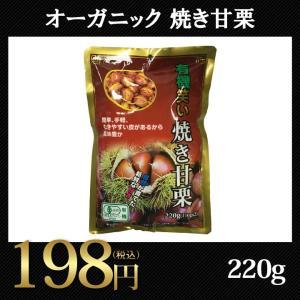 甘栗 有機 220g オーガニック 焼き甘栗|foodsup