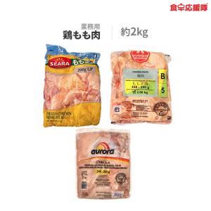 鶏もも肉 業務用 2kg 冷凍便|foodsup