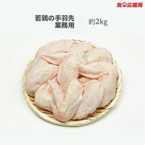 手羽先 業務用 2kg 冷凍便|foodsup