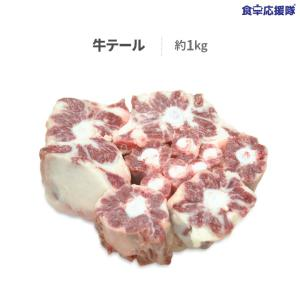 牛テール 1kg 冷凍 業務用 1kg 冷凍便 |foodsup