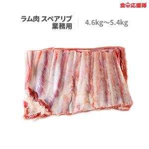 ラム肉 子羊 スペアリブ 骨付き ブロック 4.6kg〜5.4kg 業務用 冷凍便 「、一部地域除く」|foodsup