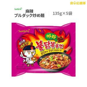 麻辣 ブルダック炒め麺 5袋セット マーラー 期間限定 スペシャルブルダック炒め麺 三養|foodsup