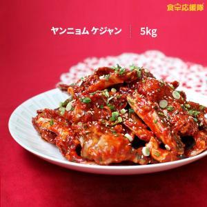 ケジャン 辛い 5kg ヤンニョムケジャン 業務用 渡り蟹 ワタリガニ 送料無料|foodsup