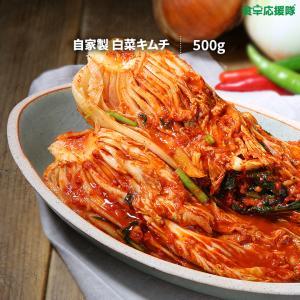 自家製キムチ 韓国キムチ 白菜 500g お試し|foodsup