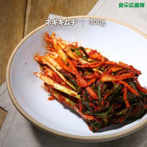 キムチ ネギ 韓国キムチ ねぎ 300g お試し|foodsup