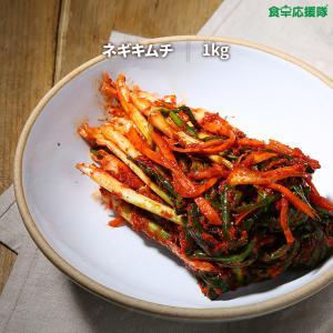 キムチ ネギ 韓国キムチ ねぎ 1kg 業務用|foodsup