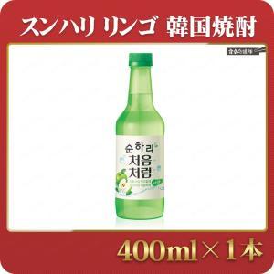 韓国焼酎 スンハリ りんご 400ml スナリ チョウムチョロム焼酎|foodsup