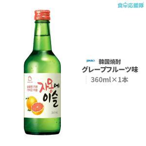韓国焼酎 ジンロ グレープフルーツ味 JINRO 360ml ジャモンエイスル|foodsup