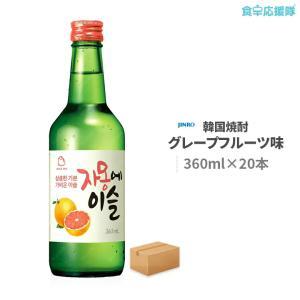 韓国焼酎 ジンロ グレープフルーツ味 JINRO 360ml 20本セット ジャモンエイスル|foodsup