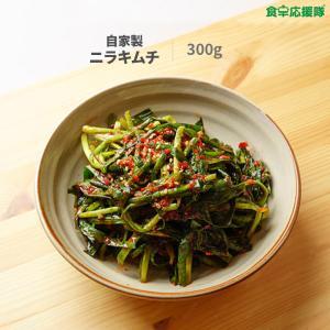 キムチ ニラ 韓国キムチ 300g|foodsup