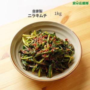 自家製 ニラキムチ 1kg ニラ 韮キムチ ブチュキムチ 韓国キムチ|foodsup
