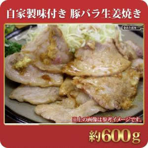 しょうが焼き セット 豚バラ 自家製味付き 600g 冷凍便|foodsup