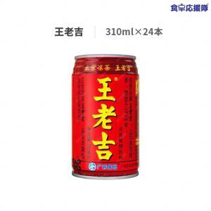 送料無料 中国茶 健康茶 王老吉 涼茶 310ml × 24本 漢方茶 ハーブ飲料