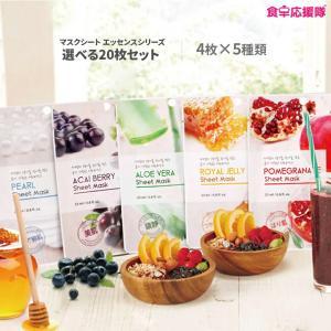 マスクシート エッセンスシリーズ 4枚×5種類セット[化粧品の八百屋] ゆうパケット便|foodsup