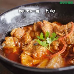豚肉 カレー用 約1kg バラ肉 ダイスブロック 冷凍クール便発送|foodsup