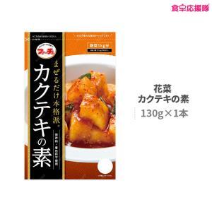 カクテギ 花菜 ファーチェ まぜるだけ カクテキの素 生野菜 1k用|foodsup