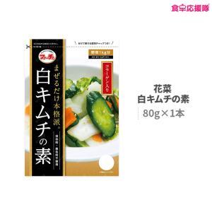 白キムチ 花菜 ファーチェ まぜるだけ 白キムチの素 生野菜 1k用|foodsup