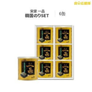 宋家 一品海苔 6缶セット お歳暮 お中元 韓国のり 海苔セット ギフト|foodsup