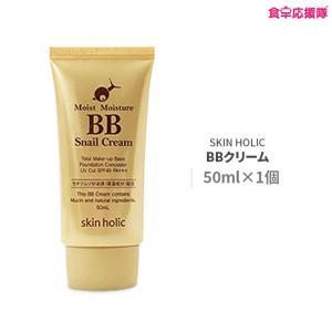 skin holic  スキンホリック カタツムリ BBクリーム 韓国コスメ foodsup