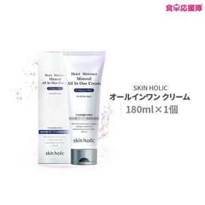 skin holic スキンホリック ミネラルオールインワンクリーム 韓国コスメ|foodsup
