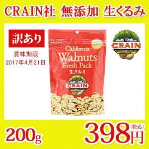 生クルミ 無添加 クレイン社 200g 訳あり(賞味期限は2017年4月21日まで) オメガ3脂肪酸 くるみ 胡桃 ナッツ 糖質制限 CRAIN foodsup