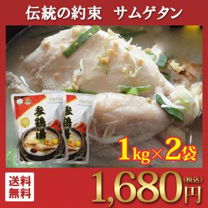 サムゲタン レトルト 1kg×2袋 伝統の約束 参鶏湯 韓国  ■商品名:伝統の約束 参鶏湯 ■内容...
