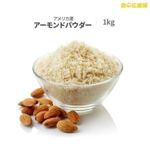 アメリカ産 アーモンドパウダー 1kg アーモンドプードル お菓子 おかし 製菓材料|foodsup