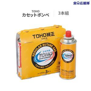 東邦金属工業カセットボンベ シャトル 3本組 ガスボンベ Honda カセット コンロ|foodsup