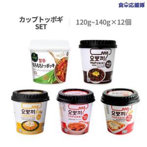 ヨポキ 選べるカップトッポキ12個セット トッポギ ヨポッキ 即席インスタント おやつ YOPOKKI 韓国|foodsup
