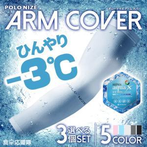 ARM COVER アームカバー選べる3個セット☆ 紫外線対策/接触冷感素材の しっかり保湿とUVカットのおしゃれなアームカバー(男女兼用)|foodsup