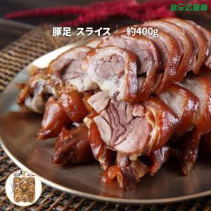豚足 カット 400g スライス ジャンチュンドン とんそく チョッパル クール便|foodsup