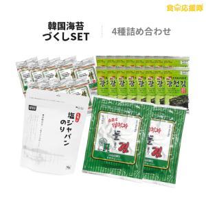 韓国海苔づくしセット 韓国のり4種がもりたくさん♪ 家庭用に最適!|foodsup