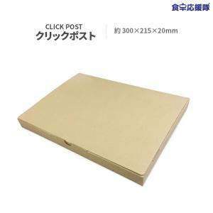 高さ2cm メール便用 段ボール箱 100枚 B #12 「約300×215×20mm、紙厚1mm」ゆうパケット クリックポスト|foodsup