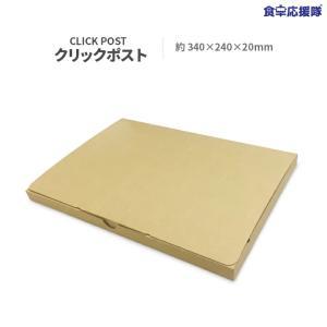 高さ2cm メール便用 段ボール箱 100枚 C #11「約340×240×20mm、紙厚1mm」ゆうパケット クリックポスト|foodsup
