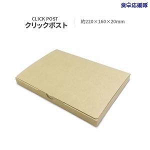 高さ2cm メール便用 段ボール箱 100枚 E #14 「約220×160×20mm、紙厚1mm」ゆうパケット クリックポスト|foodsup