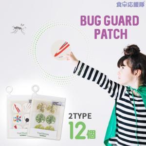 パルプ製バグパッチ BUG GUARD 35π×12枚入り 虫よけパッチ シトロネラ香り 虫よけ 直径35mm|foodsup