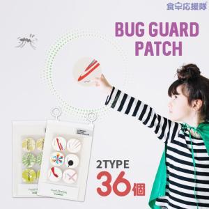 パルプ製バグパッチ BUG GUARD 35π×36枚入り 虫よけパッチ シトロネラ香り 虫よけ 直径35mm「」|foodsup
