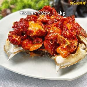 ケジャン ワタリガニ ヤンニョムケジャン 1kg 蟹キムチ|foodsup